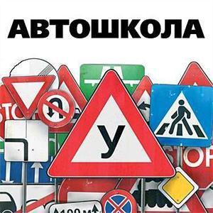 Автошколы Шарыпово