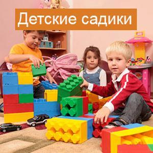 Детские сады Шарыпово