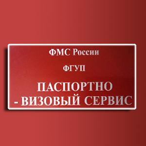 Паспортно-визовые службы Шарыпово