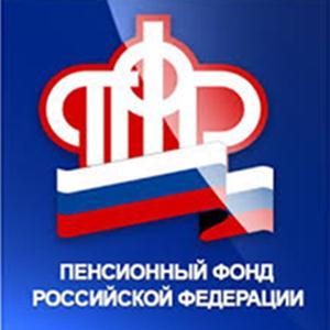 Пенсионные фонды Шарыпово