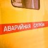 Аварийные службы в Шарыпово