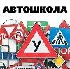 Автошколы в Шарыпово