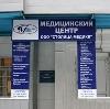 Медицинские центры в Шарыпово