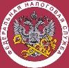 Налоговые инспекции, службы в Шарыпово