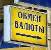 Обмен валют в Шарыпово