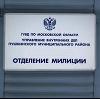 Отделения полиции в Шарыпово