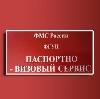Паспортно-визовые службы в Шарыпово