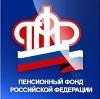 Пенсионные фонды в Шарыпово
