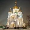 Религиозные учреждения в Шарыпово