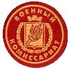 Военкоматы, комиссариаты в Шарыпово
