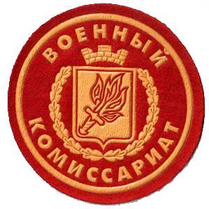 Военкоматы, комиссариаты Шарыпово